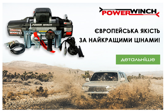 powerwinch_ukr
