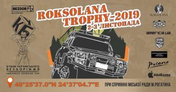 «Roksolana Trophy»: Кубок украинского бездорожья уже совсем скоро